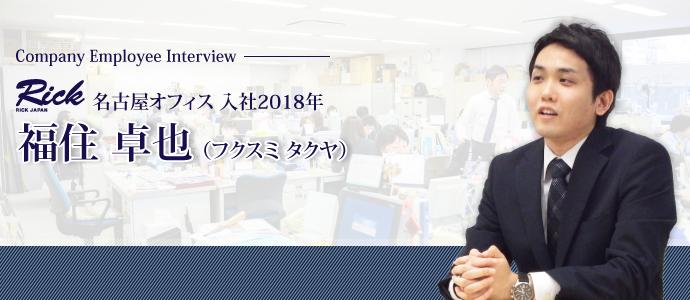 日本リック株式会社 福住 卓也(フクズミ タクヤ)