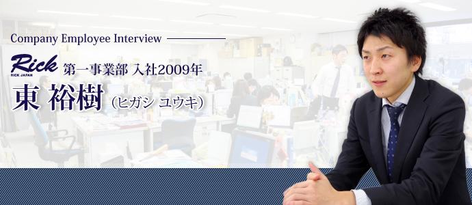 日本リック株式会社岡 朱美