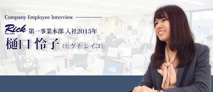 日本リック株式会社樋口 怜子