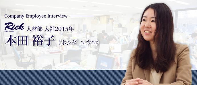 日本リック株式会社本田 裕子