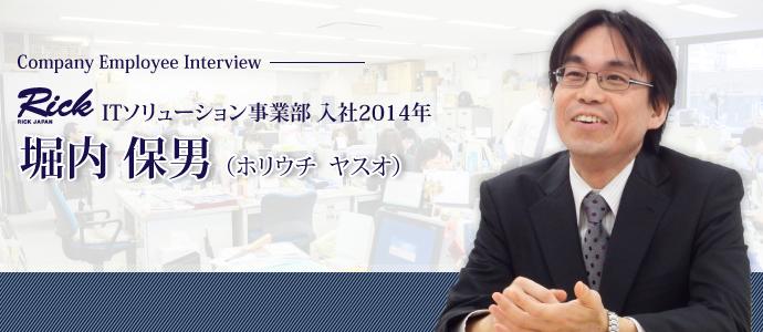 日本リック株式会社堀内 保男