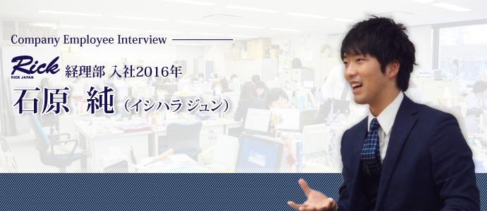 日本リック株式会社 石原 純(イシハラ ジュン)