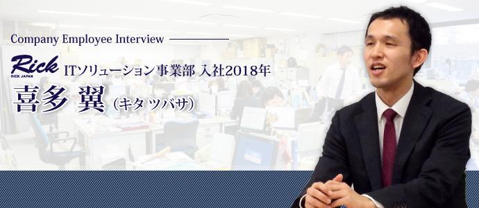 日本リック株式会社 喜多 翼(キタ ツバサ)