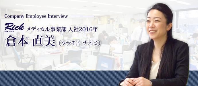 日本リック株式会社倉本 直美
