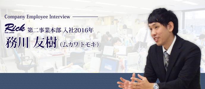 日本リック株式会社務川 友樹(ムカワ ユウキ)