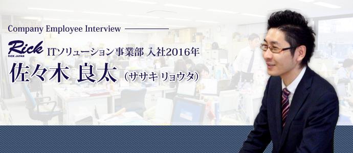 日本リック株式会社 佐々木 良太(ササキ リョウタ)