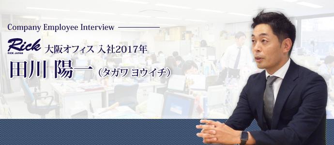 日本リック株式会社 田川 陽一(タガワ ヨウイチ)