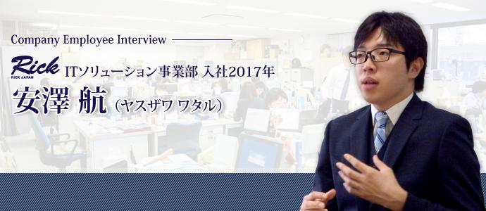 日本リック株式会社安澤 航(ヤスザワ ワタル)