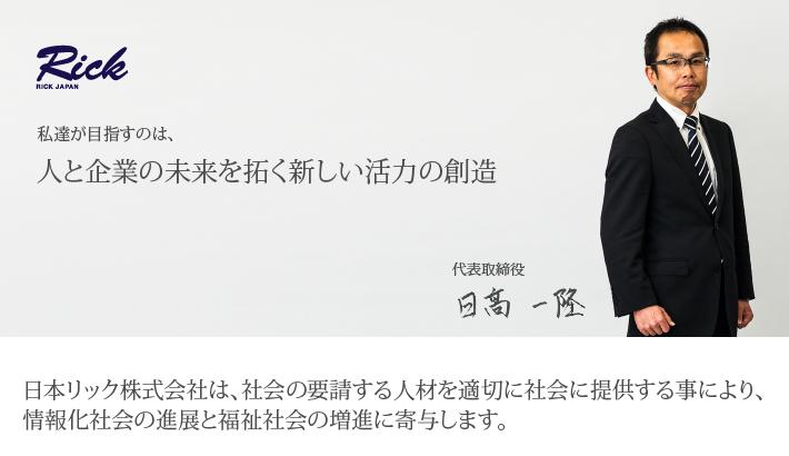 日本リック株式会社代表取締役日高一隆