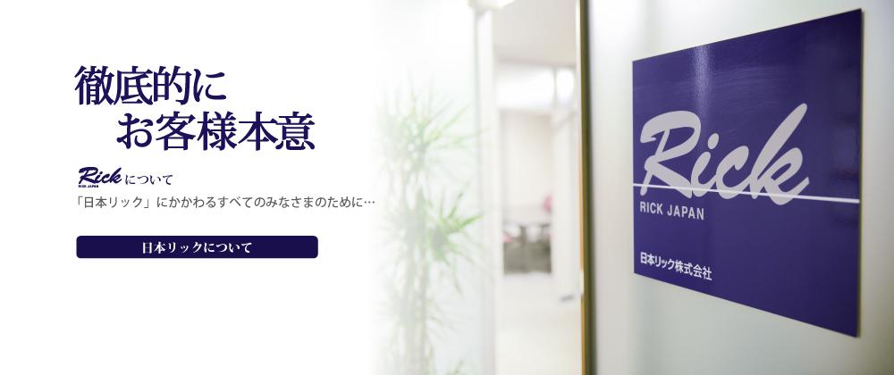 総合人材サービス・日本リック株式会社