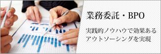 業務委託・BPO