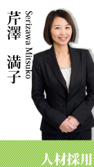 芹澤 満子