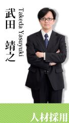 武田 靖之