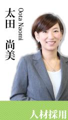 太田 尚美