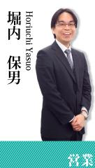 堀内 保男