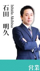 石田 明久