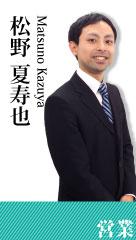 松野夏寿也