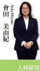 會田 美由紀