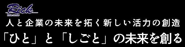 日本リック株式会社「ひと」と「社会」の架け橋として