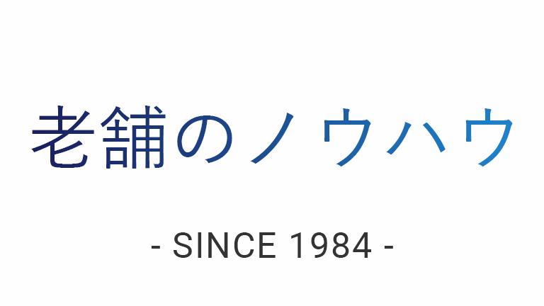 日本リックが選ばれる理由1_創業35年以上の老舗のノウハウ